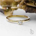 18K リング レディース 指輪 ダイヤモンド クラウン クラウンリング ダイヤ ダイアモンド 18金 K18 プレゼント 送料無料 19397_A
