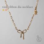 ショッピング K18 ダイヤモンド タイニーリボン ネックレス 恋に効く ?可愛いリボンがふたつも付いた、ラッキーアイテムです  18k 18金 ダイアモンド ペンダント