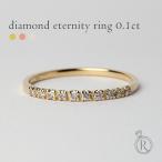 K18 ダイヤモンド エタニティ リング 18金 18k ダイヤモンド ダイヤ リング 指輪 ゴールド イエローゴールド ピンクゴールド プラチナ 華奢 ダイア レディース