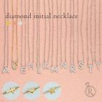 ショッピング K18 ダイヤモンド イニシャル ネックレス ご自分の名前、大切な人の頭文字など (代引き不可商品)DIAMOND 18k 18金 ダイアモンド ペンダント