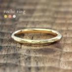 K18 ロッシェリング 規則性のない自由なカットで自然の中に溶け込むリング K18 リング クラフト 地金 指輪 ring 18k 18金 ゴールド スキンジュエリー