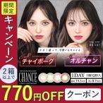 770円OFFクーポン カラコン ワンデー CHANCE チャンス ワンデー 1箱10枚 度あり 度なし 送料無料 DIA14.1mm