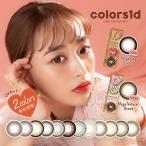 colors1d(カラーズワンデー)(カラコン 度なし 度あり カラーコンタクト DIA14.2mm/14.5mm ナチュラル ハーフ 近藤千尋)