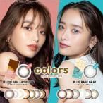 【初回限定20%OFF】colors カラーズ【1箱2枚】(カラコン カラーコンタクト DIA14.2mm/14.5mm ナチュラル ハーフ 近藤千尋)
