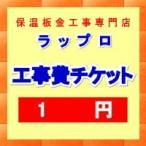ラップロ Yahoo!ショッピング店で買える「工事費チケット1円」の画像です。価格は1円になります。