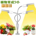 室内植物育成ライト 高輝度 水耕栽培ランプ 68W 132灯 LED電球 5段階調光多肉植物育成 栽培 家庭菜園 室内園芸