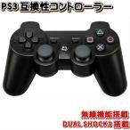 ショッピングPS3 PS3 コントローラー ワイヤレス Playstation3 互換 プレステ コントローラー プレイステーション DUALSHOCK3 デュアルショック対応 /PS3コントローラー