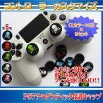 PS コントローラー アナログ スティック シリコン 保護キャップ スカル 4個セット ブルー レッド グリーン ホワイト ピンク/PS保護キャップ スカル