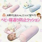 ベビー 寝返り防止 クッション 洗える 枕 ブルー くま ピンク うさぎ/寝返り防止クッション