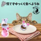 猫 早食い防止 起き上がりこぼし ねずみ型 おやつ 知育おもちゃ 7x5cm ピンク ホワイト 早食い防止 ねずみ