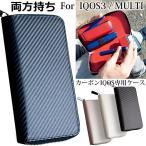 アイコス3 IQOS3 MULTI  マルチ ケース アイコス IQOS 3 専用 両方入る 新型 カーボンレザー 財布型 革 カード入れ 全部収納 メール便送料無料