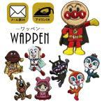 アンパンマン ワッペン 刺繍 アイロン キャラクター アップリケ 入園 入学 シール ステッカー メール便可