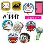 ドラえもん ワッペン 刺繍 アイロン キャラクター アップリケ 入園 入学 2枚セット かわいい メール便可