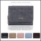 財布 レディース 三つ折り財布 ミニ財布 さいふ ウォレット 小さい コンパクト おしゃれ クロコ風 カード入れ 小銭入れ 送料無料