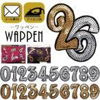 ワッペン スパンコール アイロン接着可能 ゴールド シルバー 数字 ナンバー 手芸 バッグやiPhoneケースをオリジナルに ハンドメイド メール便