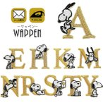 アルファベット スヌーピー キャラクター ワッペン 刺繍 アイロン アップリケ イニシャル 入園 入学 正規品 メール便可