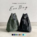 エコバック コンビニ メンズ レディース おしゃれ 折りたたみ レジ袋 コンパクト 買い物バッグ バッグ マチ 軽量 無地 メール便送料無料