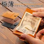 本革 薄型 マネークリップ メンズ プルタブ カードポケット 小銭入れ付 レザー 牛革 財布 カード入れ 薄い 財布 札入れ メール便で送料無料