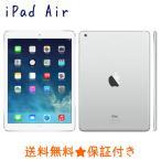 SIMフリー iPad Air Wi-Fi Cellular[32GB] シルバー 本体 [訳あり] タブレット 中古 送料無料 当社3ヶ月保証