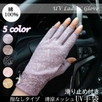 UV 手袋 指なし レディース コットン 100% ショート 滑り止め付き レース リボン付き 外線対策 グローブ 日焼け 止め