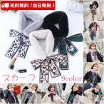 送料無料 秋新作 スカーフ 雑貨 韓国ファッション