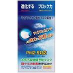 【PM2.5】【鳥インフルエンザ】対策!! レギュラー 5枚入り