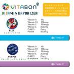【最安値段!】VITABON ブルー ジャスミン・ローズ [ビタボン 電子タバコ]