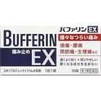 【第一類医薬品】バファリンEX ( 10錠 )/ バファリン