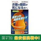 【第2類医薬品】ジーフェルスリムA 360錠[漢方薬 おなかの脂肪を落とす]