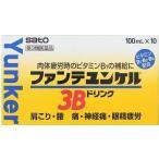 【第3類医薬品】ファンテユンケル3B10本[栄養補給ドリンク剤]
