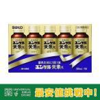ユンケル黄帝 30ml*10本 栄養補給 ドリンク剤 第2類医薬品