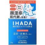 イハダプリスクリードAA 30g 顔湿疹 皮膚炎 肌代謝 ノンステロイド 第2類医薬品