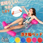 浮き輪 アクアラウンジ 空気入れ フロート チェア フロートボート 折り畳める プール 海水浴 大人 水遊び 水上ハンモック
