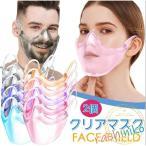 クリアマスク 透明マスク フェイスシールド 高透明 軽量 マウスシールド フェイスガード 飛沫防止 曇らない 軽い 医療 接客業 大きめ 笑顔 口が見える 業務用