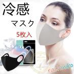 スポーツマスク ポリウレタン 夏用マスク 洗える 春夏用 5枚入 UVカット ランニング ジム トレーニング ひんやり 接触冷感 呼吸しやすい 蒸し暑くない 冷感