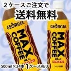 2CSなら送料無料!コカ・コーラ ジョージア マックスコーヒー 500mlPET×24本(1CS)