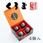 山梨の代表銘菓-くろ玉(くろだま)4個入-送料400円【山梨銘菓】