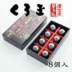 山梨の代表銘菓−くろ玉(くろだま)8個入-送料400円【山梨銘菓】