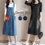 ワンピース デニム サロペット ジャンパースカート ロング丈 レディース (送料無料)(b106)