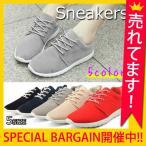 運動鞋 - レディースシューズ スニーカー ローカット (送料無料) (bo-282)