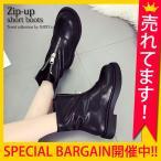 ブーツ ショートブーツ ジップアップ カジュアル レディース (bo-544)