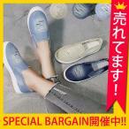 スリッポン スニーカー レディース おしゃれ 大きいサイズ ぺたんこ フラット 歩きやすい 履きやすい デニム (bo-597)画像