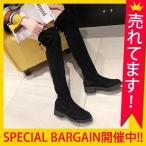 ニーハイブーツ ロングブーツ ブーツ おしゃれ 大きいサイズ ロング かわいい フラット ぺたんこ 黒 歩きやすい 履きやすい (bo-600)
