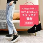 福袋 スリッポンが入る スリッポン スニーカー レディース シューズ 厚底 靴【fuku-060】