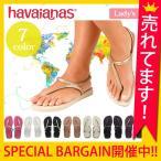 ショッピングビーチサンダル サンダル 夏サンダル レディース ビーチサンダル havaianas ハワイアナス フラット サンダル FLASH URBAN (メール便送料無料)【hav4】*b