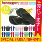 ショッピングビーチサンダル サンダル 夏サンダル レディース メンズ ビーチサンダル havaianas ハワイアナス フラット サンダル TOP (メール便送料無料)【hav8】*b