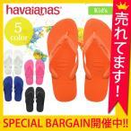 ショッピングサンダル サンダル 夏サンダル キッズ ビーチサンダル havaianas ハワイアナス フラット サンダル KIDS COLOR (メール便送料無料)【hav92】*b