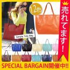 手提包 - A4 ショルダー 雑誌もスッポリサイズ シンプルトートバッグ レディース【ka-039】