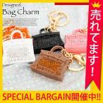 ショッピングSelection SELECTION セレクション デザイン BAGチャーム レディース (メール便送料無料) (spslg-96)