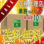 ■バイオチャレンジ送料無料最安値販売店